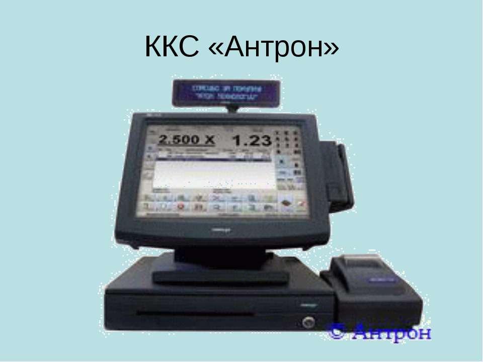 ККС «Антрон»