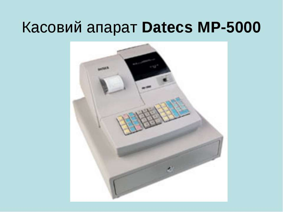Касовий апарат Datecs MP-5000