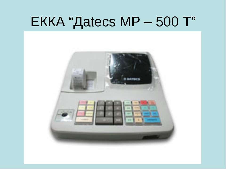 "ЕККА ""Даtесs МР – 500 Т"""