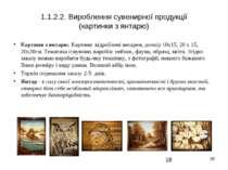 * 1.1.2.2. Вироблення сувенирної продукції (картинки з янтарю) Картини з янта...