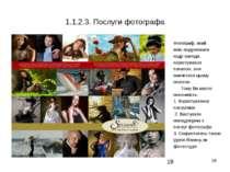* 1.1.2.3. Послуги фотографа Фотограф, який вміє модулювати кадр завжди, кори...