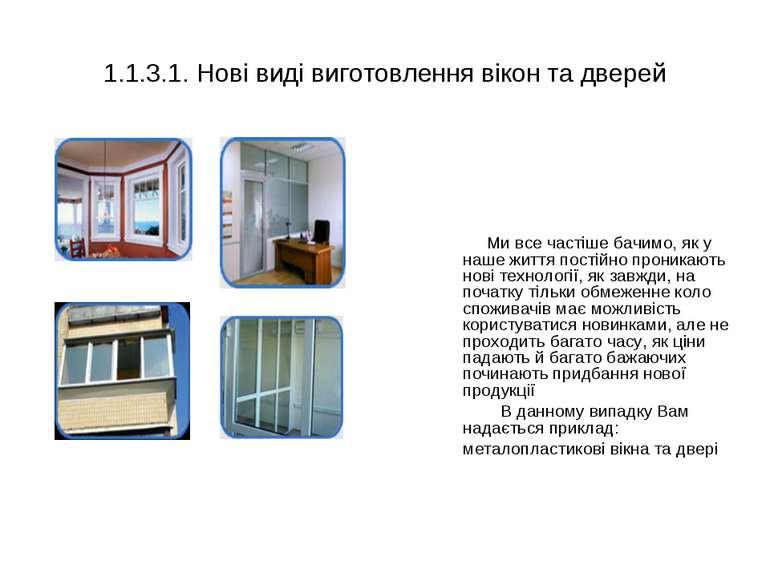 1.1.3.1. Нові виді виготовлення вікон та дверей Ми все частіше бачимо, як у н...