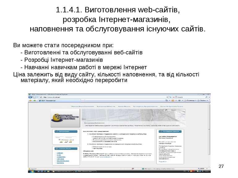 * 1.1.4.1. Виготовлення web-сайтів, розробка Інтернет-магазинів, наповнення т...