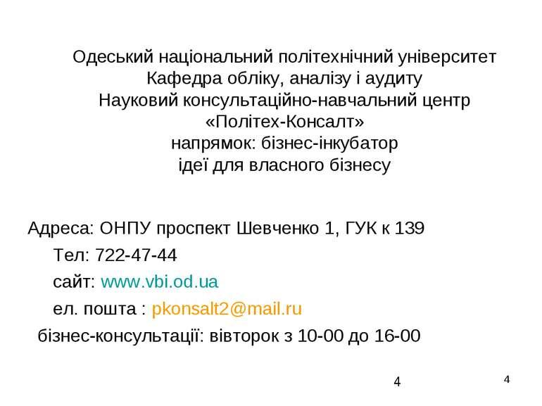 * Одеський національний політехнічний університет Кафедра обліку, аналізу і а...