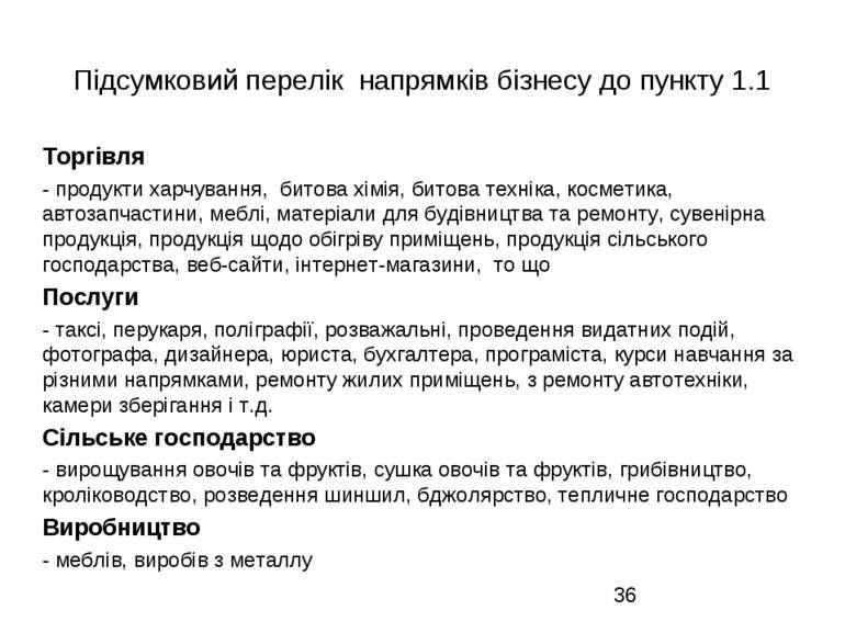 Підсумковий перелік напрямків бізнесу до пункту 1.1 Торгівля - продукти харчу...