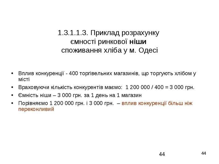 * 1.3.1.1.3. Приклад розрахунку ємності ринкової ніши споживання хліба у м. О...