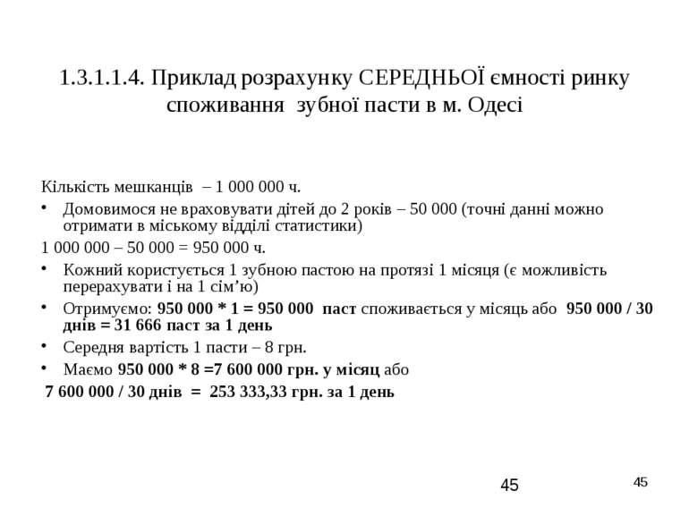 * 1.3.1.1.4. Приклад розрахунку СЕРЕДНЬОЇ ємності ринку споживання зубної пас...