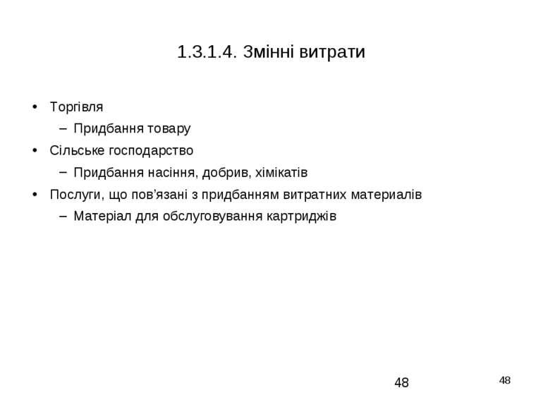 * 1.3.1.4. Змінні витрати Торгівля Придбання товару Сільське господарство При...
