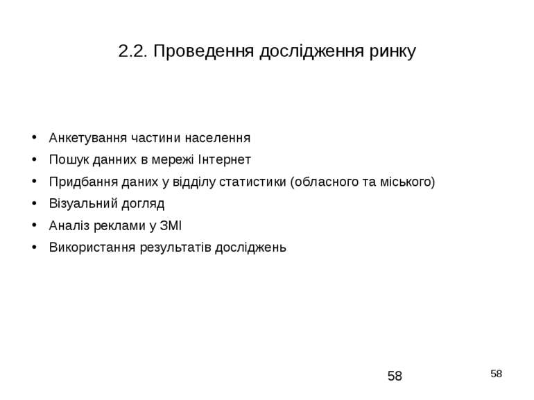 * 2.2. Проведення дослідження ринку Анкетування частини населення Пошук данни...