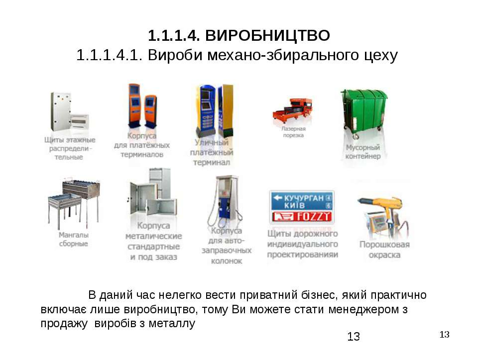 * 1.1.1.4. ВИРОБНИЦТВО 1.1.1.4.1. Вироби механо-збирального цеху В даний час ...