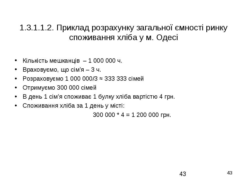 * 1.3.1.1.2. Приклад розрахунку загальної ємності ринку споживання хліба у м....