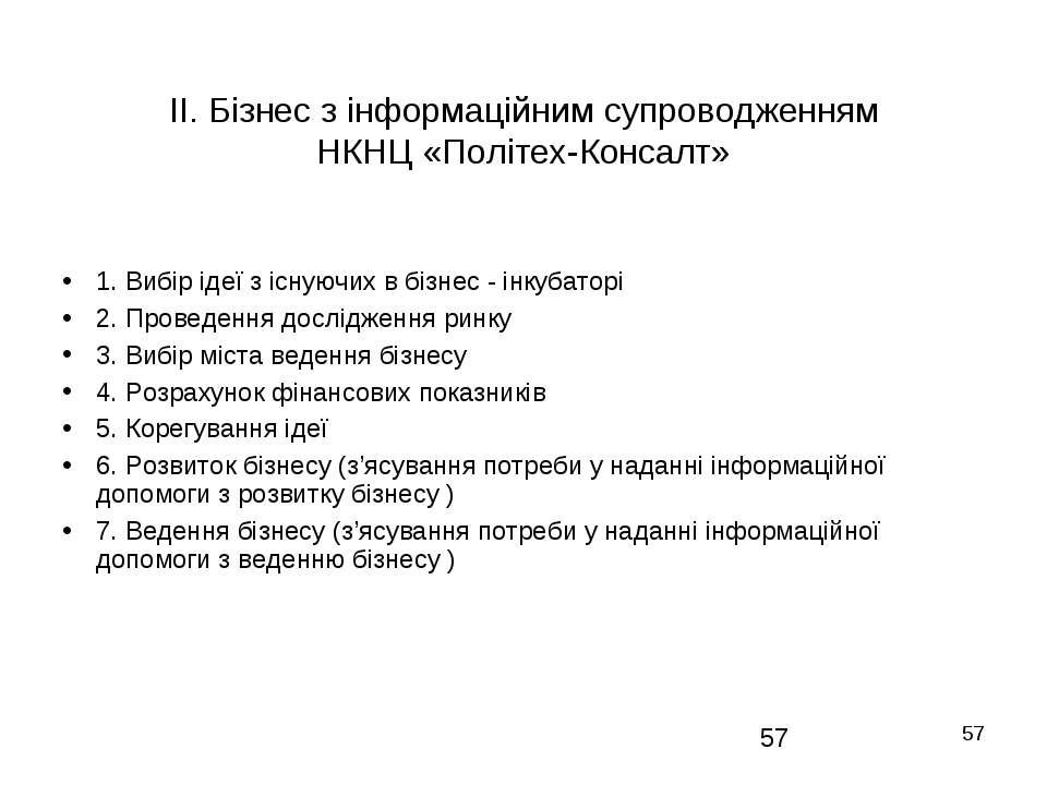 * II. Бізнес з інформаційним супроводженням НКНЦ «Політех-Консалт» 1. Вибір і...