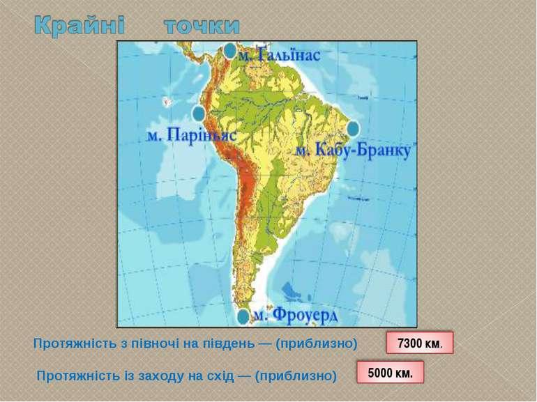 Протяжність з півночі на південь— (приблизно) Протяжність із заходу на схід...