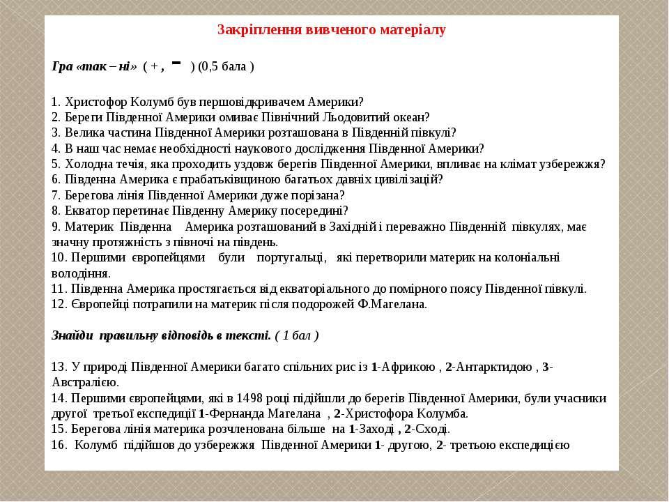 Закріплення вивченого матеріалу Гра «так – ні» ( + , - ) (0,5 бала ) 1. Христ...