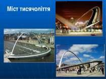 Міст тисячоліття
