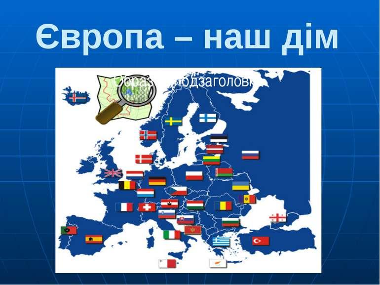 Європа – наш дім