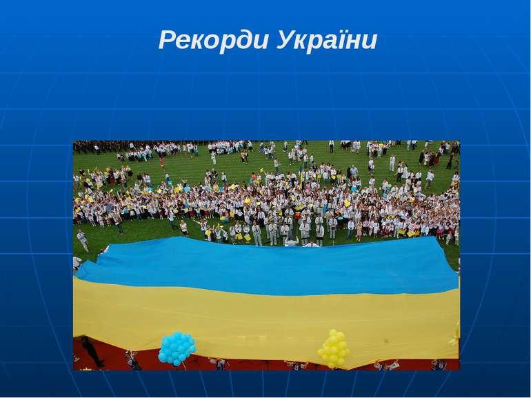 Рекорди України