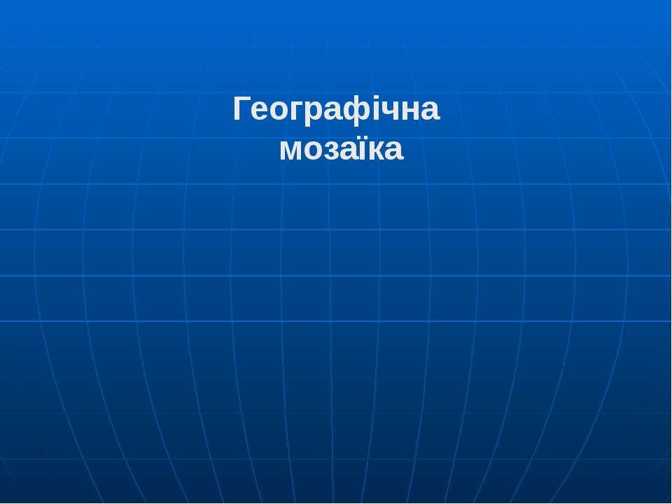 Географічна мозаїка