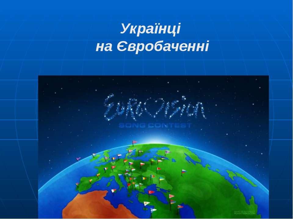 Українці на Євробаченні