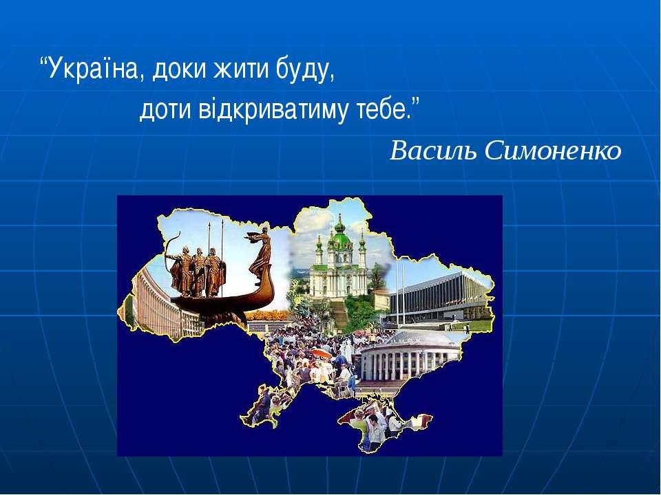 """""""Україна, доки жити буду, доти відкриватиму тебе."""" Василь Симоненко"""