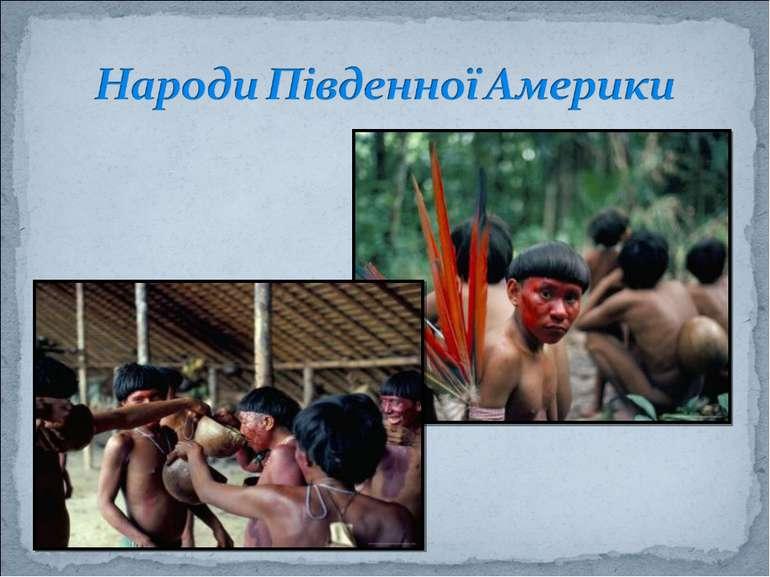 Народи Південної Америки