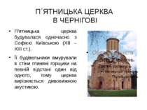 П´ЯТНИЦЬКА ЦЕРКВА В ЧЕРНІГОВІ П'ятницька церква будувалася одночасно з Софією...