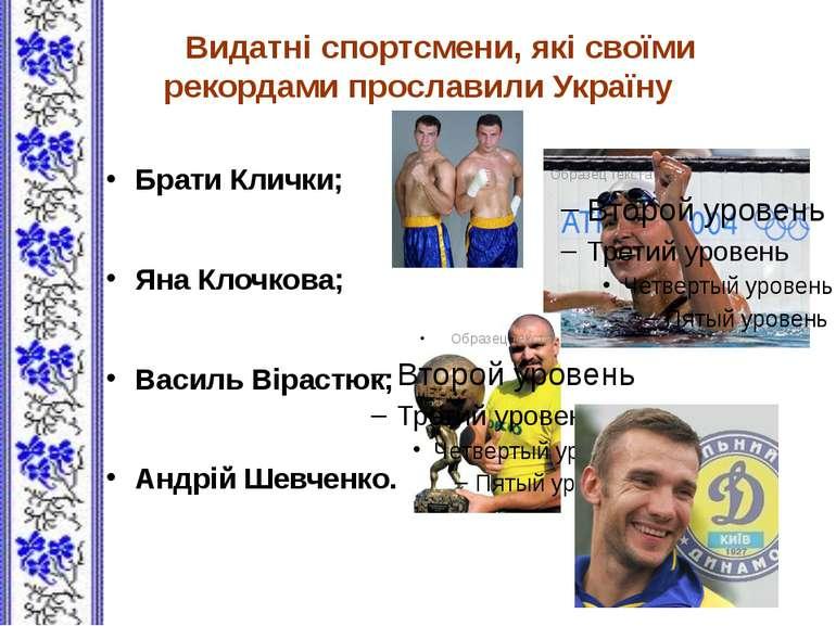 Видатні спортсмени, які своїми рекордами прославили Україну Брати Клички; Яна...