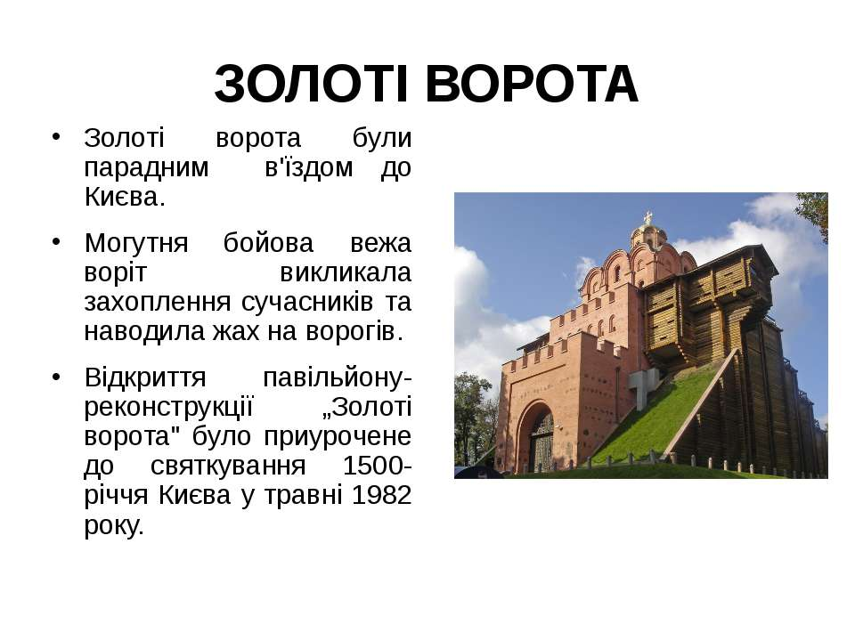 ЗОЛОТІ ВОРОТА Золоті ворота були парадним в'їздом до Києва. Могутня бойова ве...