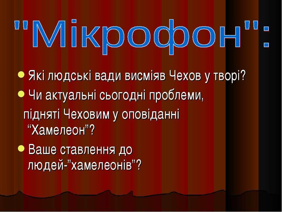 Які людські вади висміяв Чехов у творі? Чи актуальні сьогодні проблеми, підня...