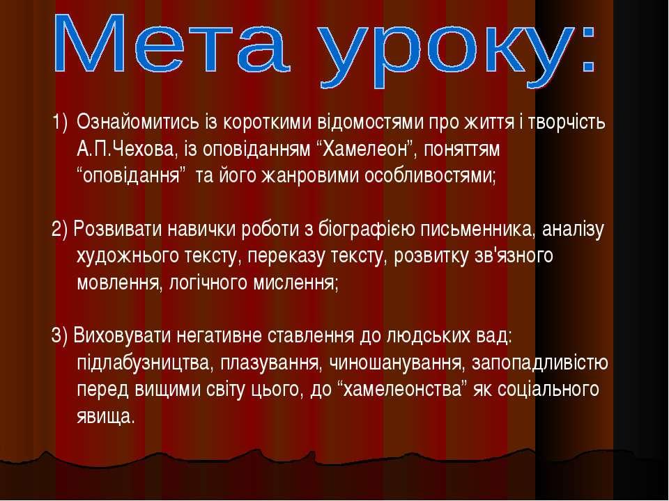 Ознайомитись із короткими відомостями про життя і творчість А.П.Чехова, із оп...