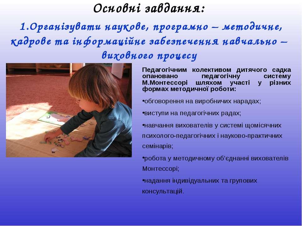 Основні завдання: 1.Організувати наукове, програмно – методичне, кадрове та і...