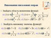 Виконання письмових вправ 1. Знайдiть область визначення функцiї: 2. Знайдiть...