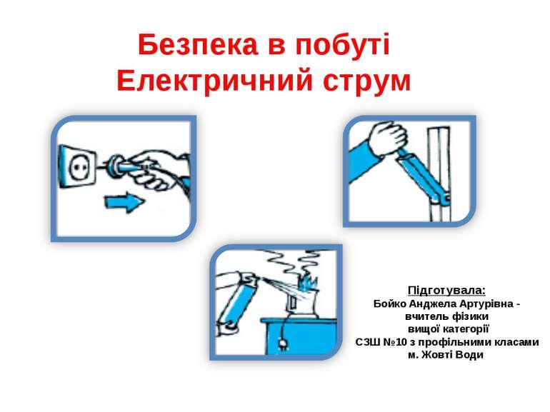 Безпека в побуті Електричний струм Підготувала: Бойко Анджела Артурівна - вчи...