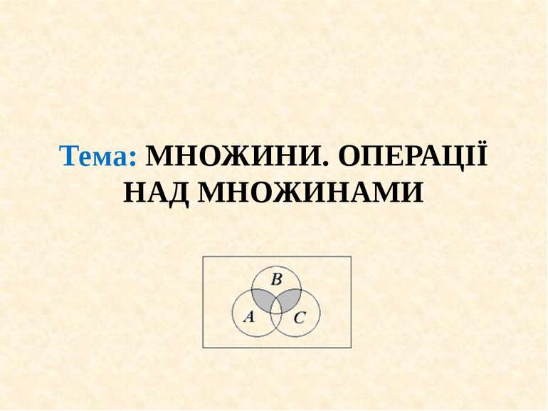Тема: МНОЖИНИ. ОПЕРАЦIЇ НАД МНОЖИНАМИ Шабелян І.М.