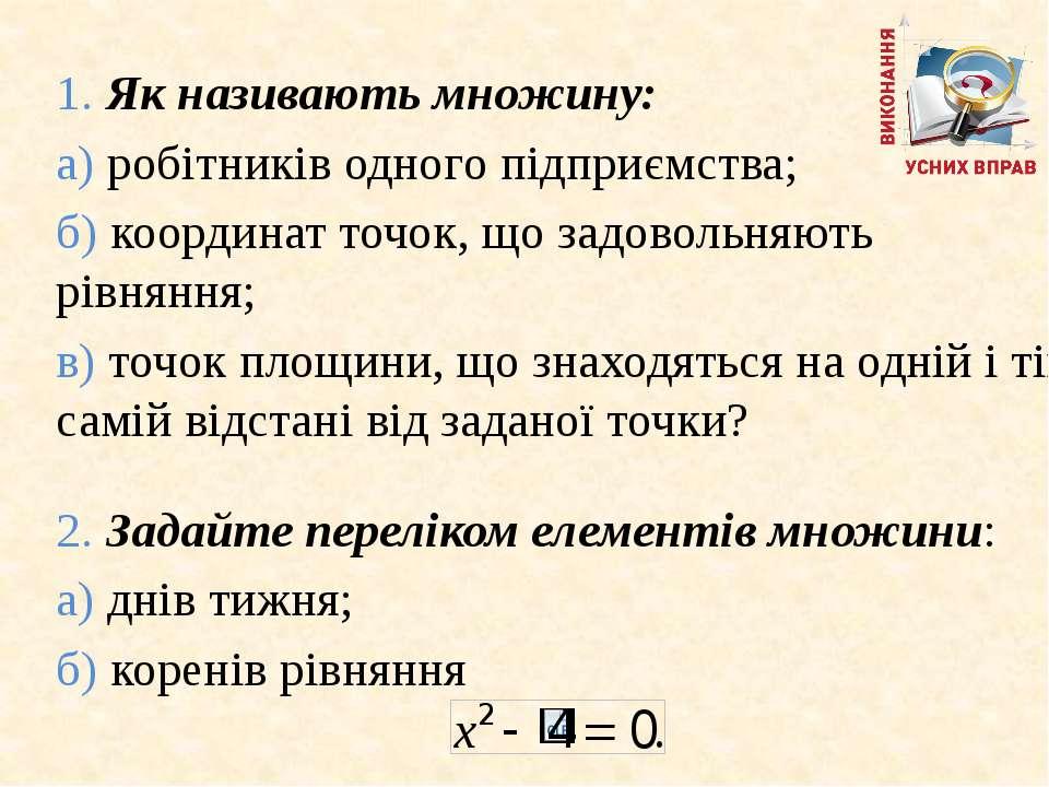 1. Як називають множину: а) робiтникiв одного пiдприємства; б) координат точо...