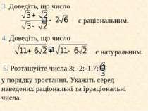 3. Доведiть, що число є рацiональним. 4. Доведiть, що число є натуральним. 5....