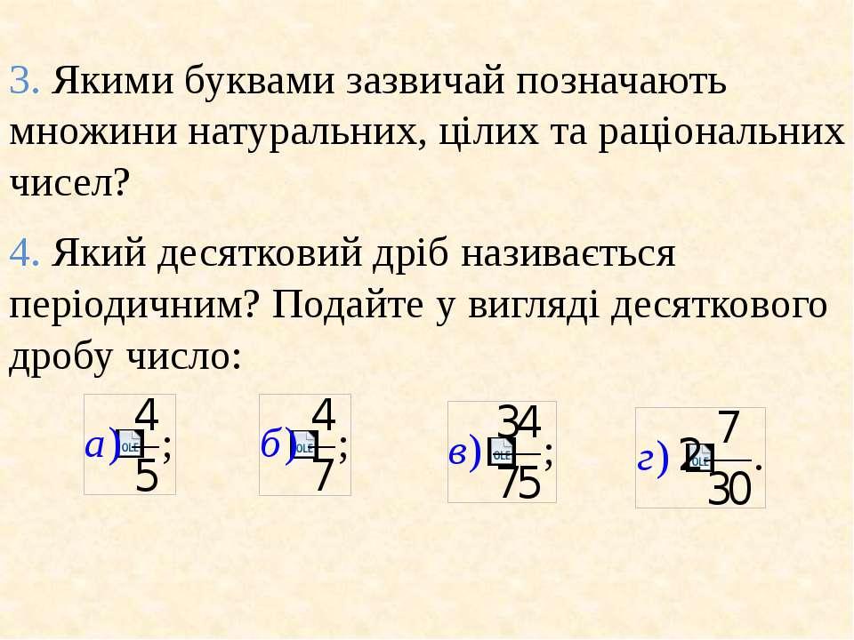 3. Якими буквами зазвичай позначають множини натуральних, цiлих та рацiональн...