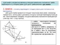 1 заміна – спочатку перетворити площину загального положення на проекцюючу. Д...