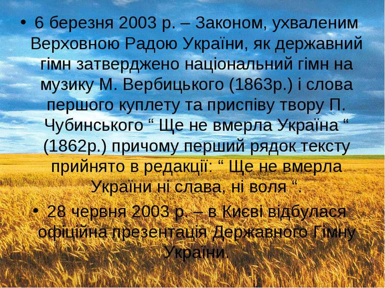 6 березня 2003 р. – Законом, ухваленим Верховною Радою України, як державний ...