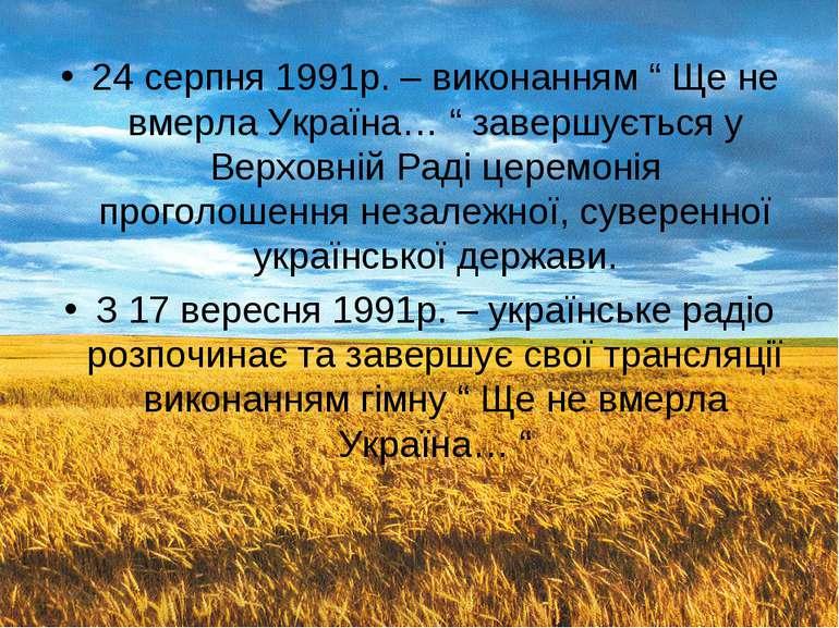 """24 серпня 1991р. – виконанням """" Ще не вмерла Україна… """" завершується у Верхов..."""