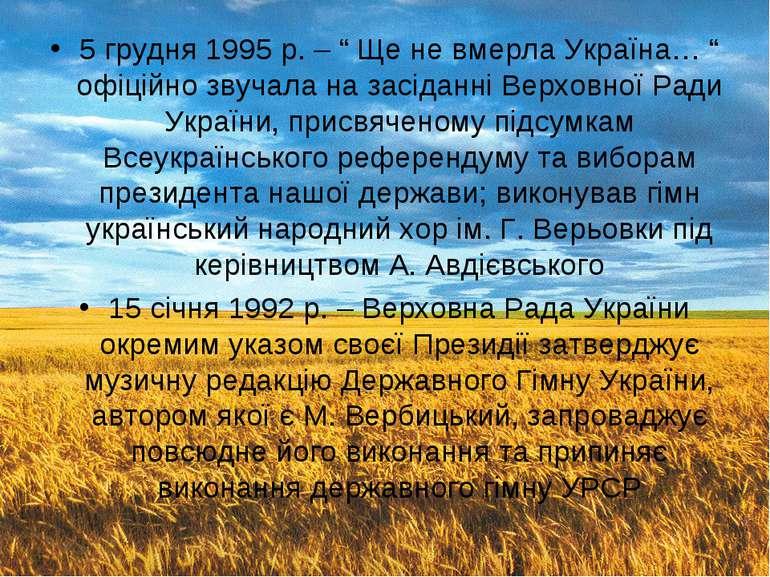 """5 грудня 1995 р. – """" Ще не вмерла Україна… """" офіційно звучала на засіданні Ве..."""