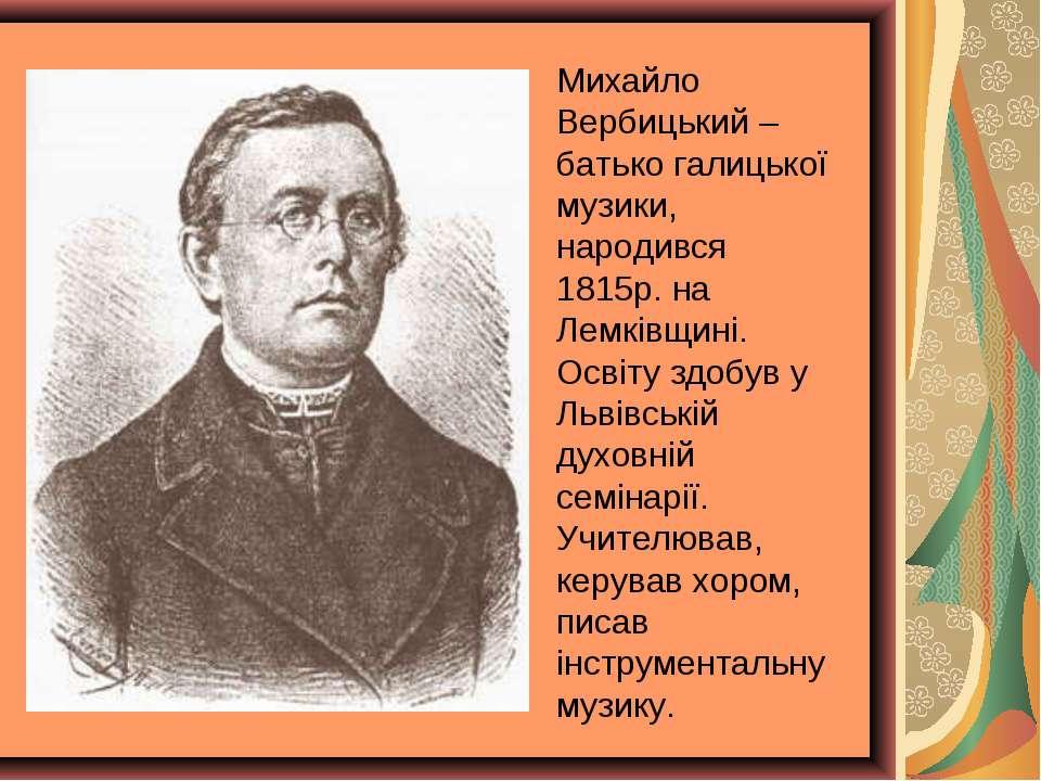 Михайло Вербицький – батько галицької музики, народився 1815р. на Лемківщині....