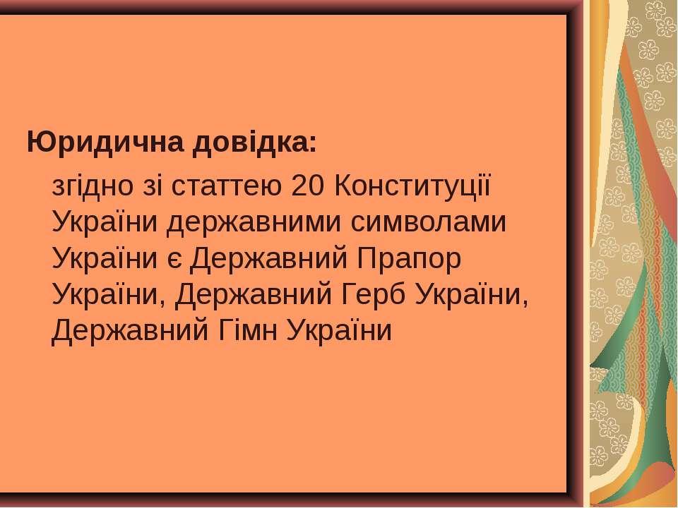 Юридична довідка: згідно зі статтею 20 Конституції України державними символа...