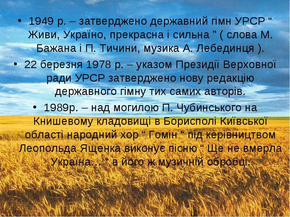 """1949 р. – затверджено державний гімн УРСР """" Живи, Україно, прекрасна і сильна..."""