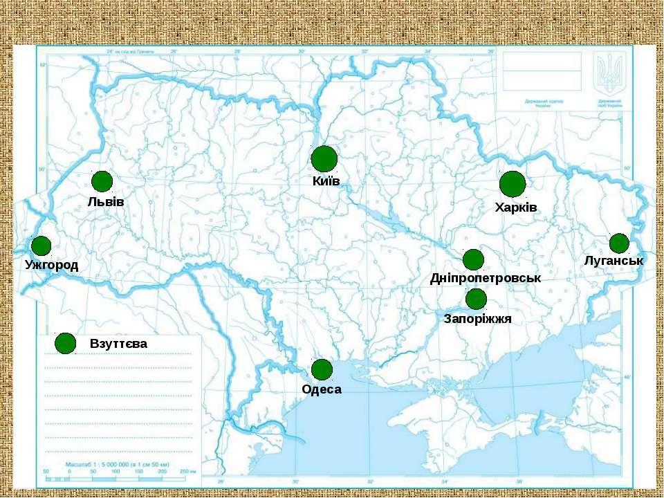 Львів Харків Київ Одеса Луганськ Ужгород Дніпропетровськ Запоріжжя Взуттєва