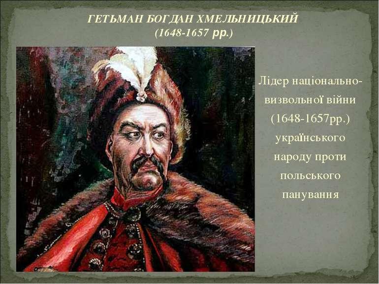 Лiдер нацiонально-визвольної вiйни (1648-1657рр.) українського народу проти п...