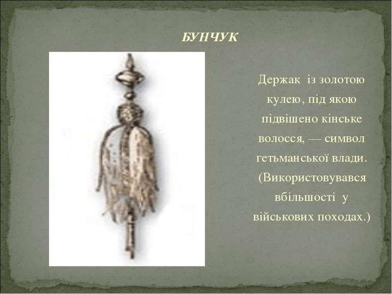 Держак із золотою кулею, під якою підвішено кінське волосся, — символ гетьман...