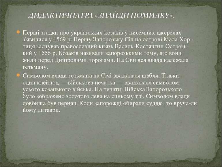 Перші згадки про українських козаків у писемних джерелах з'явилися у 1569 р. ...