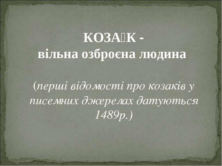 КОЗА К - вільна озброєна людина (першi вiдомостi про козакiв у писемних джере...