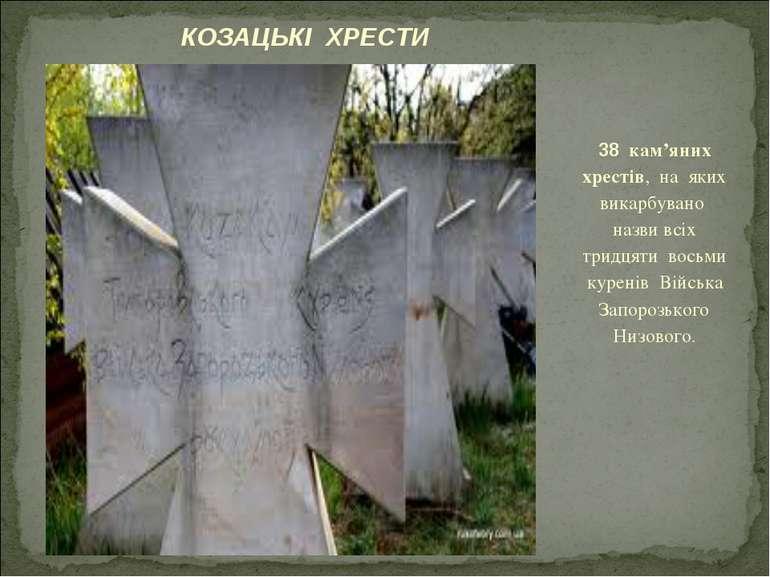 38 кам'яних хрестів, на яких викарбувано назви всіх тридцяти восьми куренів В...